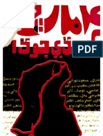 4 March Aen Sindhi Jodha - Yousif Laghari - Shaikh Ayaz - Rasool Bux Palijo - Masood Noorani.pdf