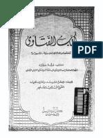 كتاب الفتاوى.pdf