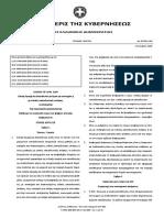 Ψυχικά Νοσουντες Μαθητες n 3699 2008 Με Τις Τροποποιήσεις Επισημανσεις