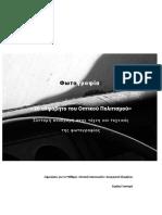 photohistory.pdf