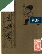 形意母拳 姜容樵.pdf