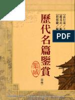 歷代名篇鑑賞集成(精)(中冊)
