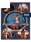 Stations of the Cross - Version 4 - Tamil
