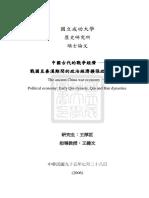 中国古代的战争经济─战国至秦汉期间的政治经济扩张政策之研究