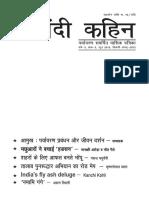 Harnandi Kahin - Jun 15