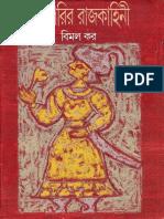 Chandragirir Rajkahini.pdf