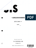 JIS G 3444 - 2006 [JP]