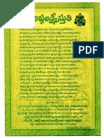 AshtaLakshmiSthuthi.pdf