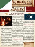 DIADROMES_FEBROUARIOU(1)
