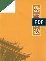 China_people _Cupping_therapy(BookFi).pdf