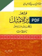 Optimal Reflection Quran