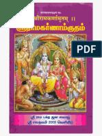 Rama Karnamrutham