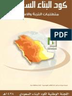 Saudi Code