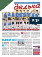 Газета Неделька №9 (1097) 01.03.2017