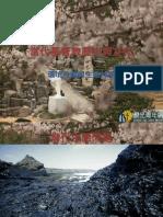 當代基督教歷史與文化-環境危機與生態神學