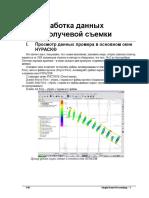HYPACK SB Processing 2008 Rus