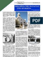 Η νέα εκκλησία της Παναγίας στη Λευκωσία