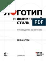 Дэвид Эйри -  Логотип и фирменный стиль. Руководство дизайнера -2011.pdf