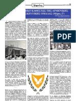 Το νομικό καθεστώς της αρμενικής θρησκευτικής ομάδας (μέρος 2ο)