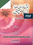 Khawateen Ko Rasool Allah (s.a.w) Ki 50 Naseehaten