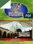 Muhammad e Arabi Encyclopedia