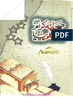 Sahaba Kiraam Encyclopedia