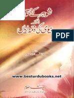 Shuhar Kay Huqooq Aur Bivi Ki Zimadariyan