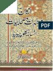 Azwaj e Mutahharat o Sahabiyaat Encyclopedia