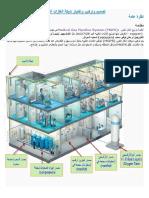 تصميم وتركيب وإختبار شبكة الغازات الطبية.pdf