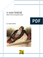 Davalas Adreas Ali Pasas 24grammata.compdf