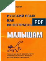 Russkii Kak Inostrannyi Malyscham Vlasova