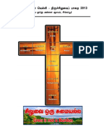 Stations of the Cross - Version 7 - Tamil