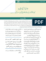 The Constitutional Status of FATA (Urdu)