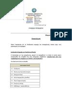 Ενημέρωση για τη διαδικασία παροχής και αποζημίωσης υλικών προς τους Δικαιούχους των παροχών