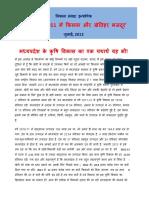 जनगणना 2011 में किसान और खेतिहर मजदूर (इन्फोपेक)