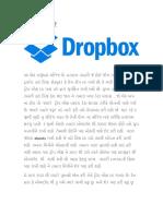 Dropbox શું છે.pdf