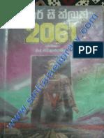 2061 Atar c Clak