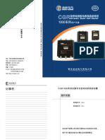 CGR1000系列说明书(铁壳)