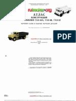 Атлас ГАЗ-53А, ГАЗ-66, ГАЗ-52