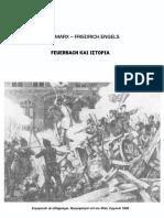Κ. Μαρξ & Φ. Ένγκελς - Feuerbach και ιστορία (1845-1846)