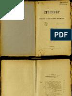 Starinar_serija_1-5_1888.pdf