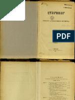 Starinar_serija_1-9_1892.pdf