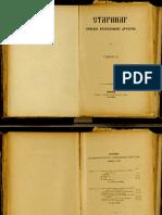 Starinar 10 serija 1 (1893).pdf