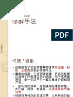 修辭手法_PDF版.pdf