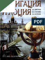 Дмитриев В.И., Григорян В.Л., Катенин В.А. Навигация и лоция (2004).pdf