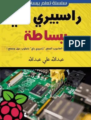 Simply Raspberry Pi pdf