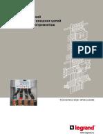 XL³ Методы испытаний Подсоединение  Внутренний монтаж.pdf