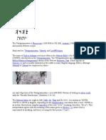 Hebrew Names of God