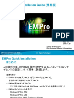 EMPro_QuickInstall