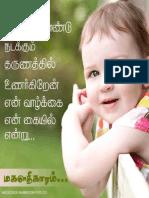 அன்பு மகள்-1.pdf